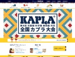 Screenshot of www.kapla.co.jp