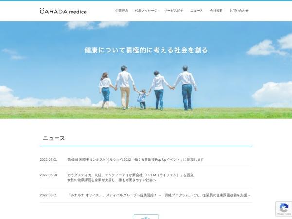 Screenshot of www.karadamedica.co.jp