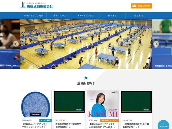 Screenshot of www.karahashi.com