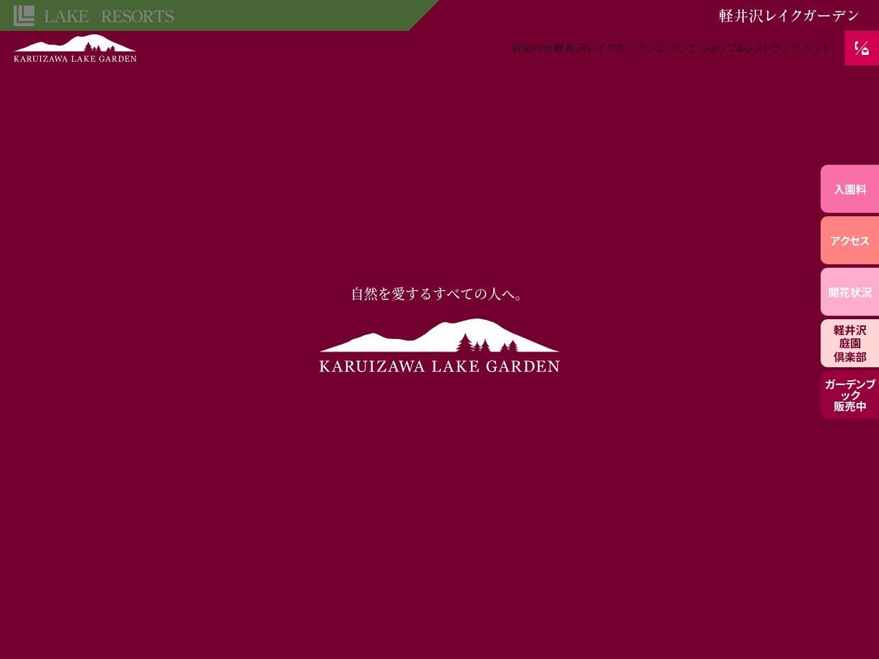 軽井沢レイクガーデン|美しくやさしい水辺のガーデンリゾート