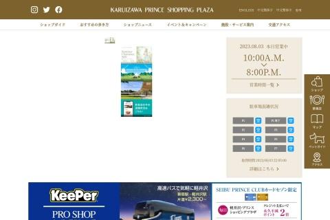 Screenshot of www.karuizawa-psp.jp