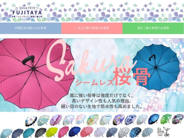 Screenshot of www.kasa-fujitaya.com