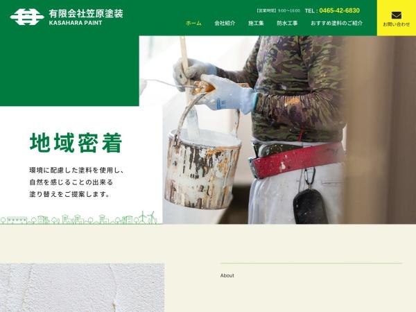 http://www.kasahara-tosou.com