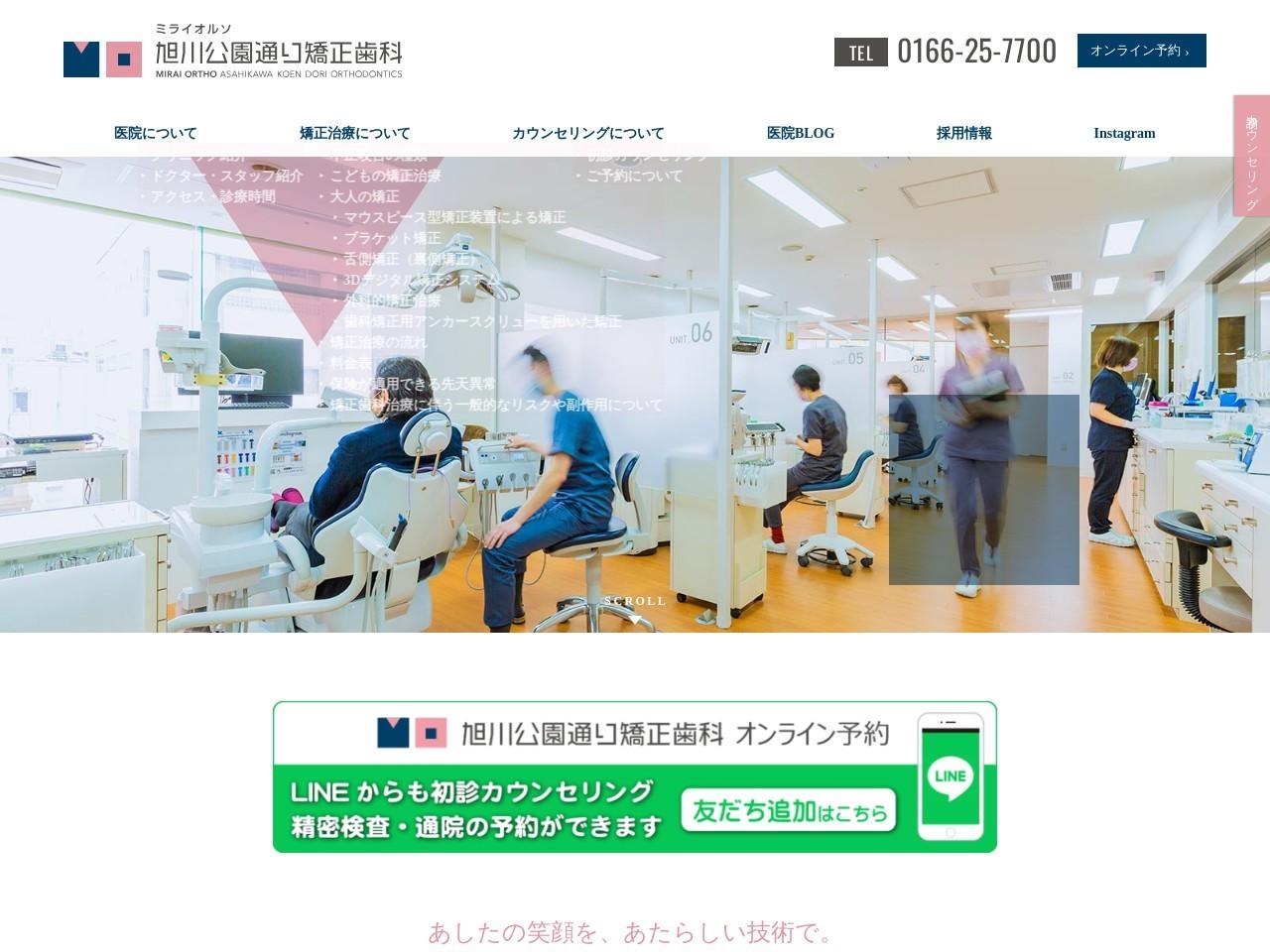 医療法人社団  かさい矯正歯科 (北海道旭川市)