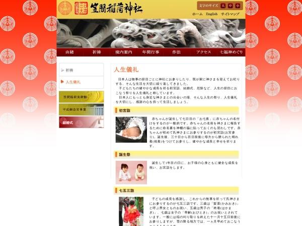 Screenshot of www.kasama.or.jp