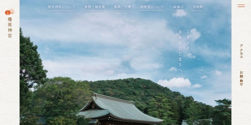 Screenshot of www.kashiharajingu.or.jp