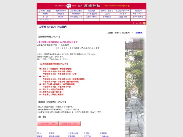 Screenshot of www.kashimajinja.jp