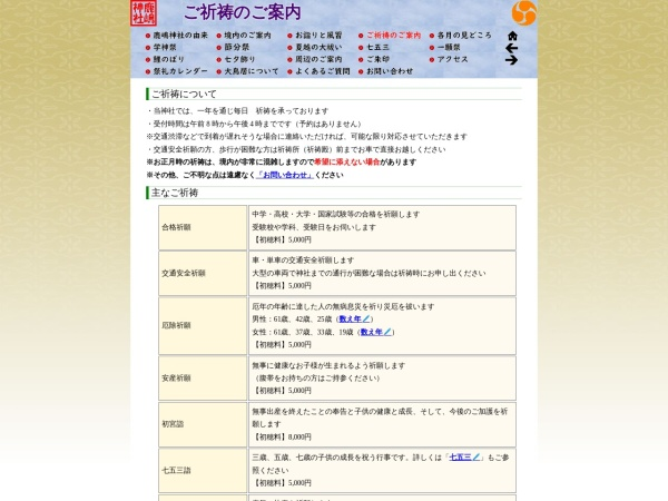 Screenshot of www.kashimajinja.or.jp