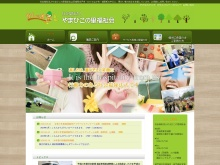 Screenshot of www.kashinoki.or.jp