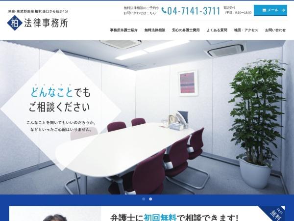 Screenshot of www.kashiwa-law.com