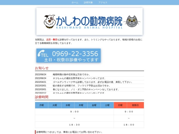 Screenshot of www.kashiwano.jp