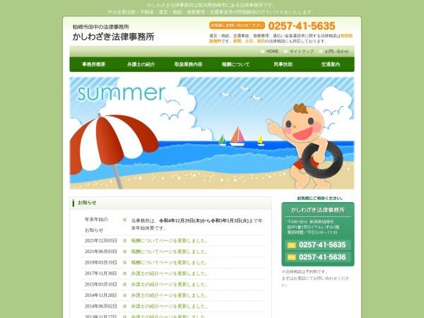 Screenshot of www.kashiwazaki-law.jp