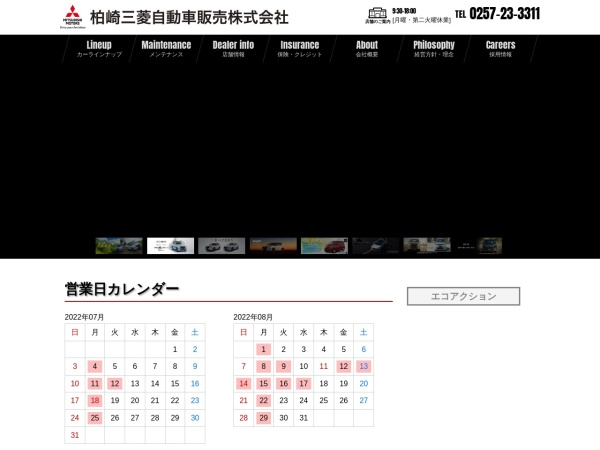 Screenshot of www.kashiwazaki-mitsubishi-motor-sales.com