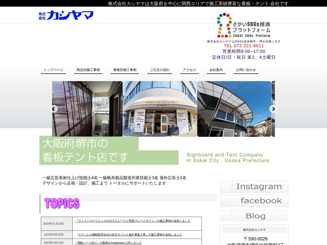 株式会社カシヤマ