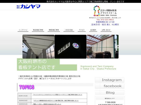 Screenshot of www.kashiyama-e.com
