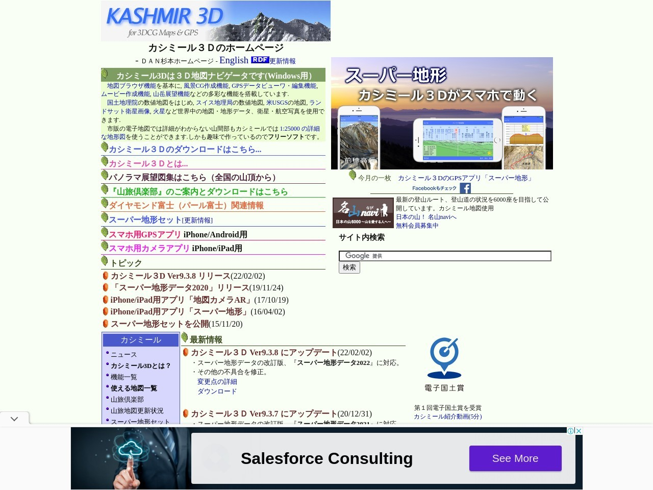 http://www.kashmir3d.com/kash/manual/gps_edit.htm