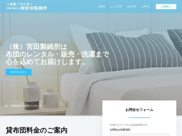 Screenshot of www.kasifuton.jp