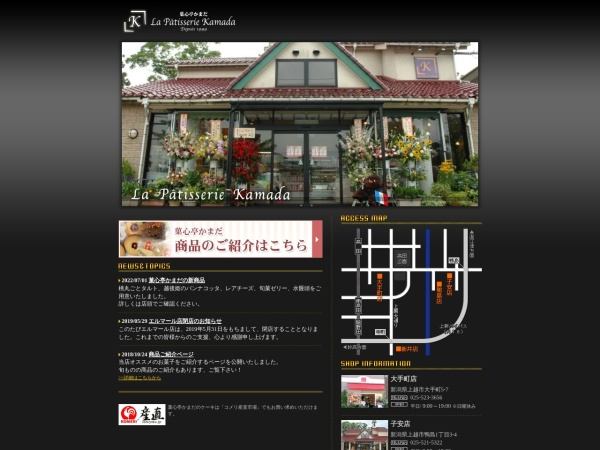 Screenshot of www.kasintei-kamada.com