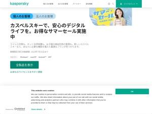 http://www.kaspersky.co.jp/