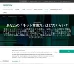 Screenshot of www.kaspersky.co.jp