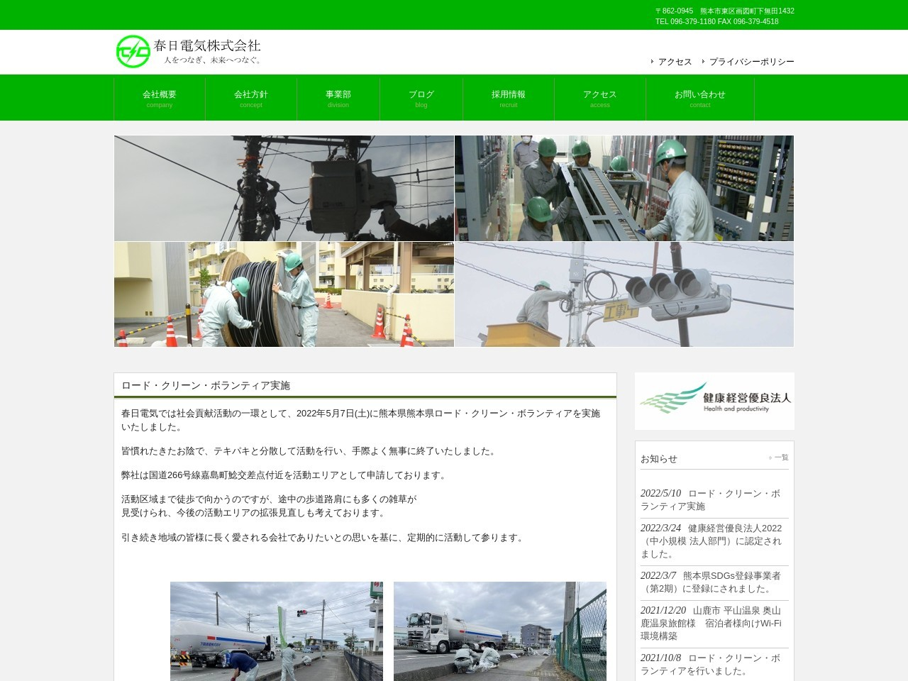 春日電気株式会社