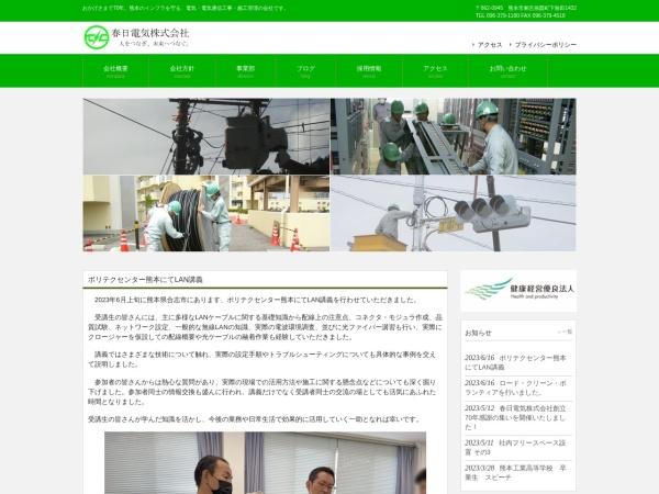 Screenshot of www.kasuga-denki.jp