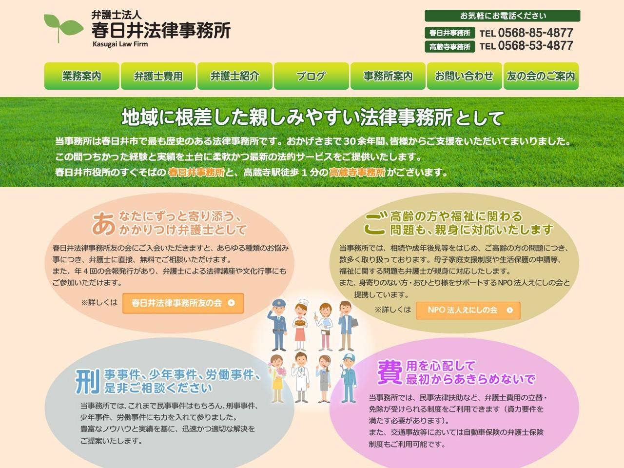 春日井法律事務所(弁護士法人)