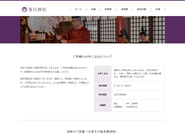Screenshot of www.kasuganomori.jp