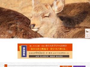 http://www.kasugataisha.or.jp
