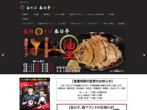 http://www.kasugatei.com/top.html