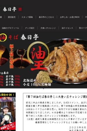 Screenshot of www.kasugatei.com