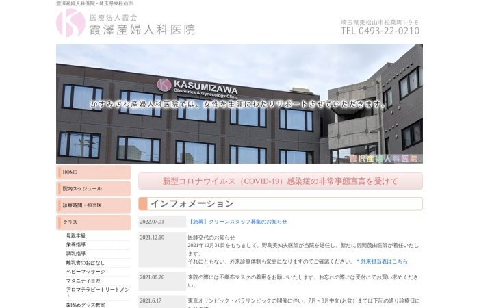 Screenshot of www.kasumizawa-sanfujinka.com