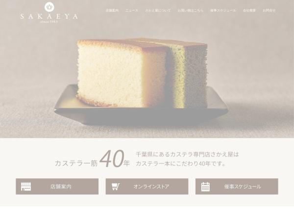 Screenshot of www.kasutera.net