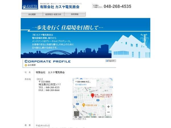 Screenshot of www.kasuyadenki.co.jp