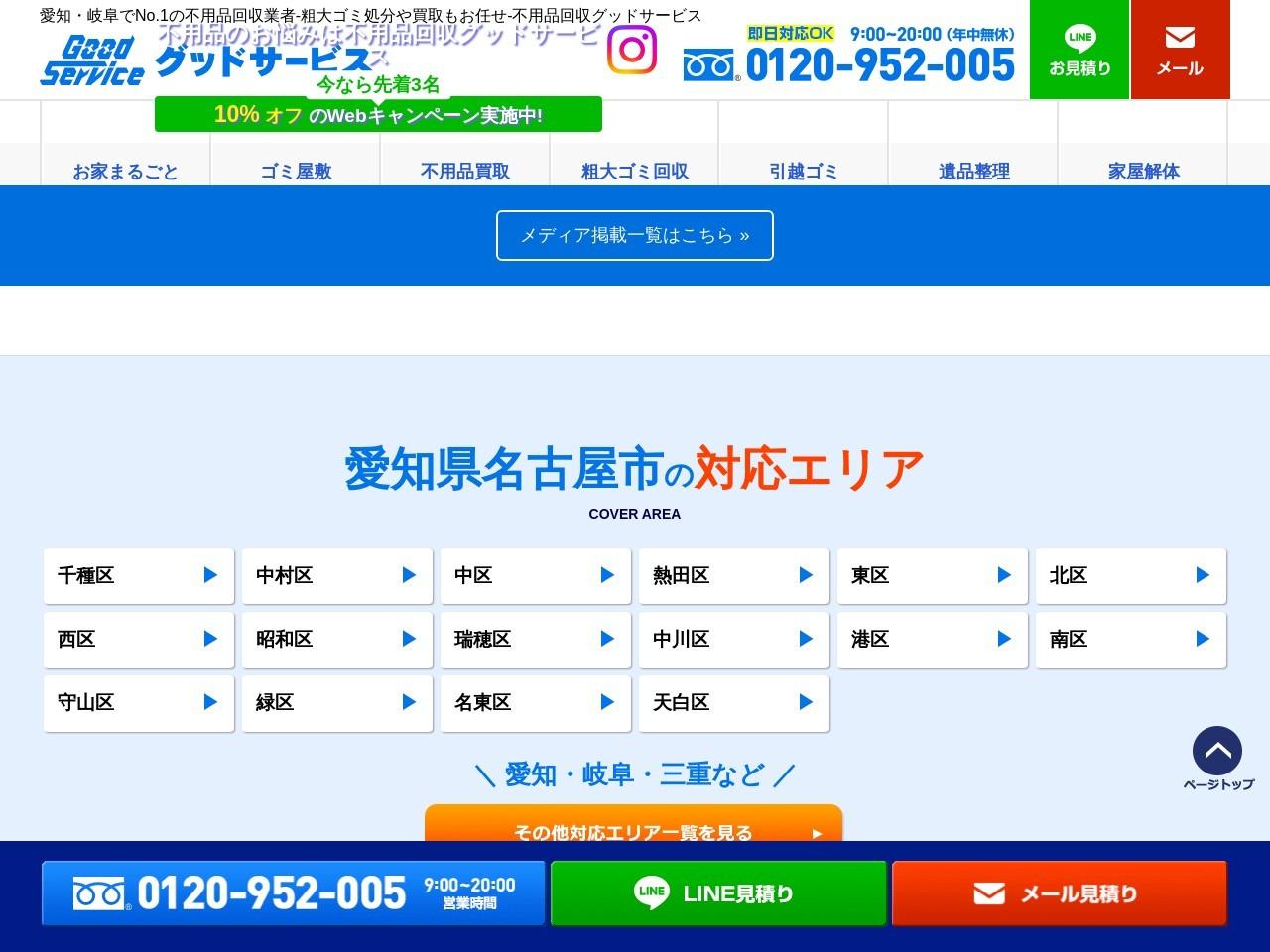 名古屋の不用品回収は満足度96%の安心・安い『グッドサービス』