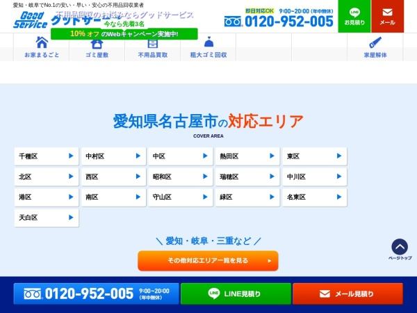 Screenshot of www.kataduke-kaitori.com