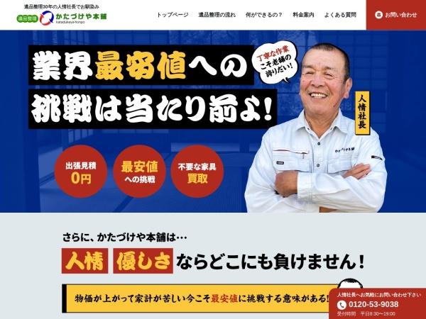 Screenshot of www.katadukeya.jp