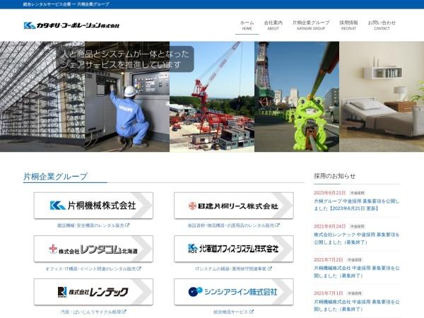 Screenshot of www.katagiri-g.com