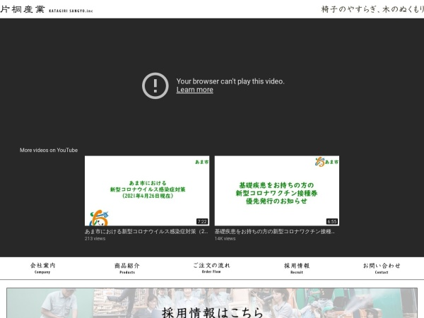 Screenshot of www.katagirisan.jp