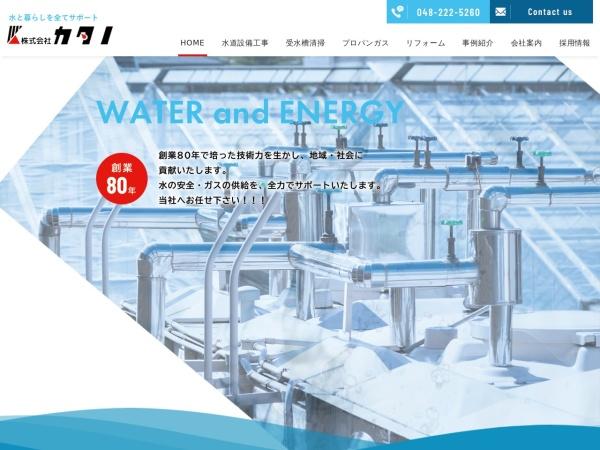 Screenshot of www.katano-tec.co.jp