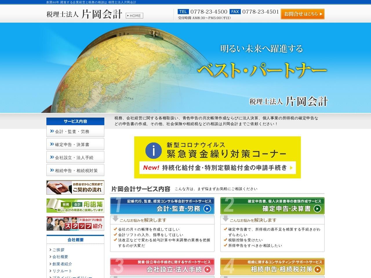 カタオカ会計(税理士法人)