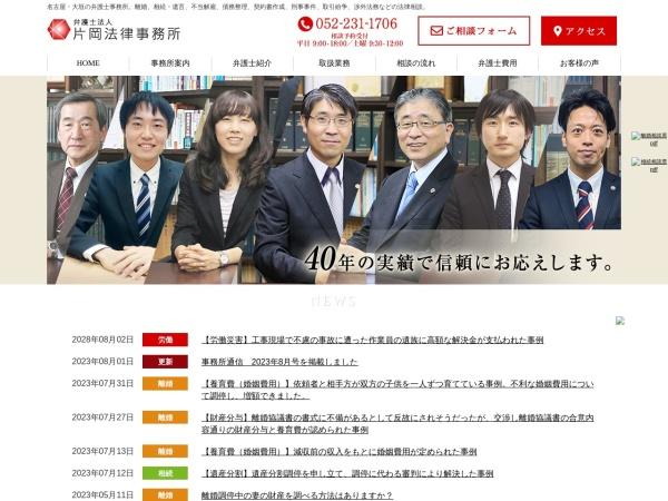 http://www.kataokaoffice.jp/