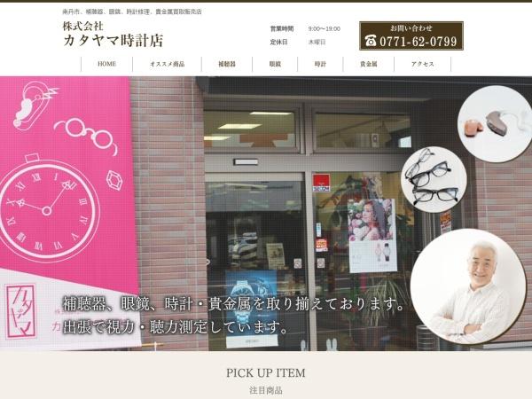Screenshot of www.katayama-tokeiten.com