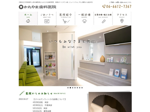 Screenshot of www.katayamadc.com