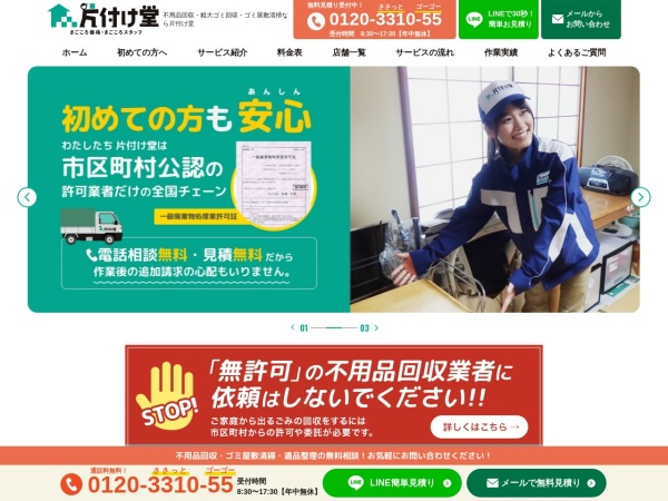 Screenshot of www.katazukedou.com