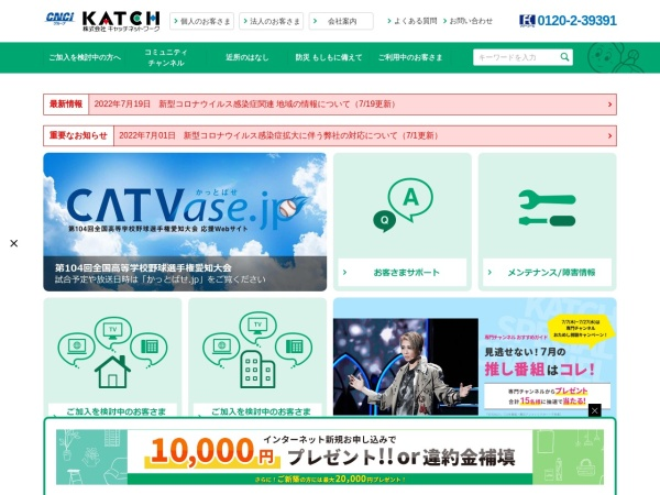 Screenshot of www.katch.ne.jp