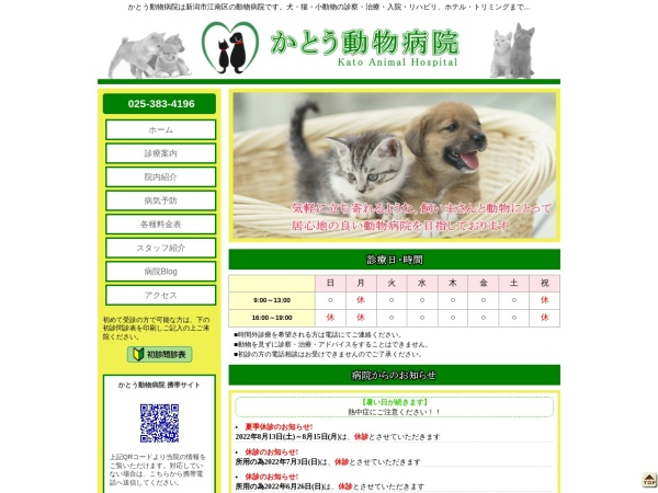 Screenshot of www.kato-ah.com