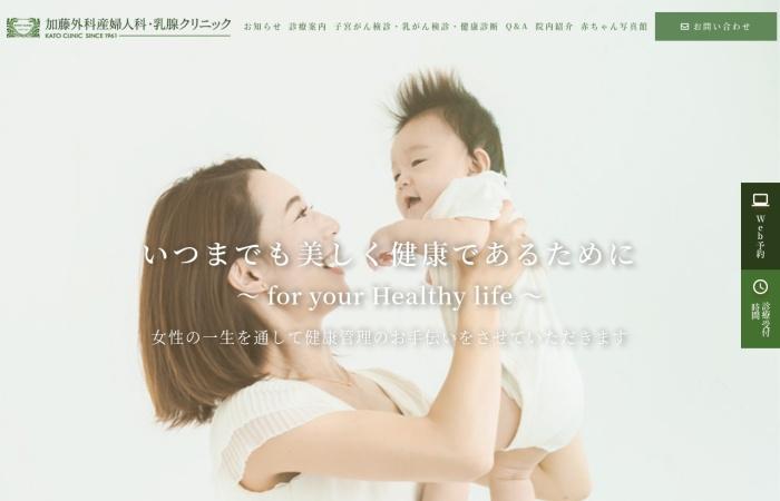 Screenshot of www.kato-clinic.jp