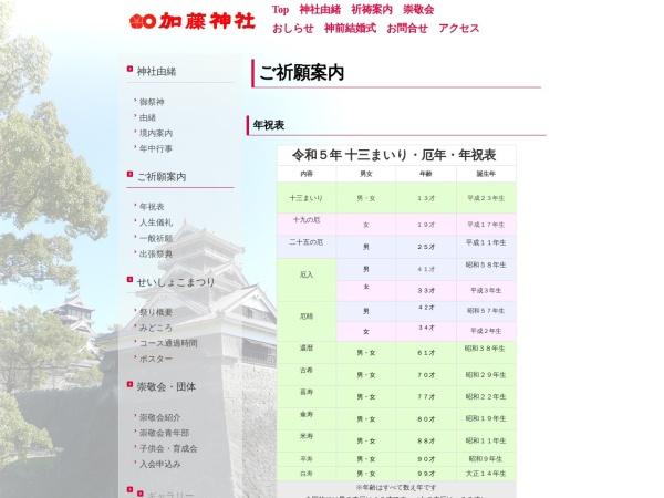 http://www.kato-jinja.or.jp/kiganannai.html