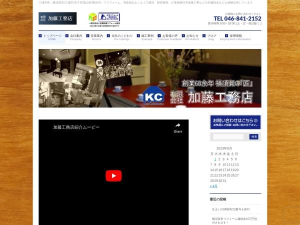 Screenshot of www.kato-koumuten.biz